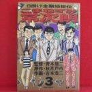 Komanezumi Tsunejirou #3 Manga Japanese / AOKI Yuji, AKITSUKI Toichi