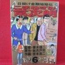 Komanezumi Tsunejirou #6 Manga Japanese / Yuji Aoki,Toichi Akitsuki