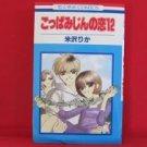 Koppamijin no Koi #12 Manga Japanese / YONEZAWA Rika