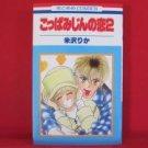 Koppamijin no Koi #2 Manga Japanese / YONEZAWA Rika