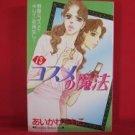 Kosume no Mahou #13 Manga Japanese / AIKAWA Momoko