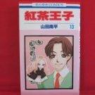 Koucha Ouji #13 Manga Japanese / YAMADA Nanpei