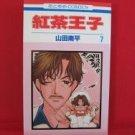 Koucha Ouji #7 Manga Japanese / YAMADA Nanpei