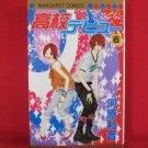 Koukou Debut #6 Manga Japanese / KAWAHARA Kazune
