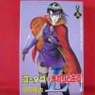 Koutarou Makaritooru #5 Manga Japanese / HIRUTA Tatsuya