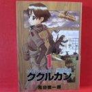 Kukulcan Shijousaidai no Sakusen #1 Manga Japanese / TAKADA Shinichirou