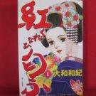 Kurenai Niofu #1 Manga Japanese / YAMATO Waki
