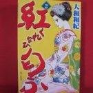 Kurenai Niofu #2 Manga Japanese / YAMATO Waki