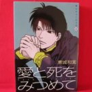 Kuroi Tulip #6 Ai to Shi wo Mitsumete Manga Japanese / Kazumi Tojyou Tojo