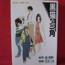 Kuroneko no Sankaku Manga Japanese / MORI Hiroshi, SUMERAGI Natsuki
