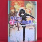 Kyo Kara Maoh God Save Our King #3 Manga Japanese / MATSUMOTO Temari, TAKABAYASHI Tomo