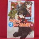 Kyo Kara Maoh God Save Our King #5 Manga Japanese / MATSUMOTO Temari, TAKABAYASHI Tomo
