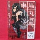 Kyoko Karasuma #1 Manga Japanese / Ouji Hiroi, Yusuke Kozaki