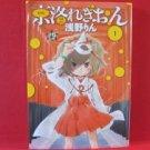 Kyoraku Region #1 Manga Japanese / ASANO Rin