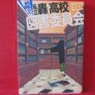 Kyoumei seyo! Shiritsu Todoroki Koukou Tosho Iinkai #1 Manga Japanese / D Kissan