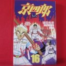 Kyoushirou #16 Manga Japanese / HIDA Kazuhiko