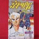 Kyoushirou #23 Manga Japanese / HIDA Kazuhiko