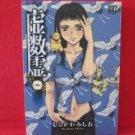 Kyusuurei #1 Manga Japanese / Michio Murakawa