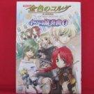 La Corda D'Oro primo passo 4 koma kyousoukyoku #1 Manga Anthology Japanese