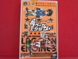 Lagoon Engine #3 Manga Japanese / SUGISAKI Yukiru