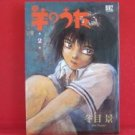 Lament of the Lamb #2 Manga Japanese / TOUME Kei