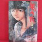 Lament of the Lamb #3 Manga Japanese / TOUME Kei