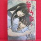 Lament of the Lamb #4 Manga Japanese / TOUME Kei