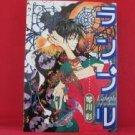Lample Manga Japanese / KOTOKAWA Aya