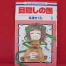 Land of the Blindfolded #5 Manga Japanese / TSUKUBA Sakura