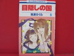 Land of the Blindfolded #6 Manga Japanese / TSUKUBA Sakura