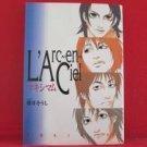 L'Arc en Ciel Maximum Manga Japanese / SAKURAI Soushi