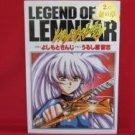 Legend of Lemnear '2 of 2 Kin no Shou' Manga Japanese / YOSHIMOTO Kinji, URUSHIHARA Satoshi