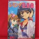 Lemming Kyousoukyoku - Gekitou no Rhapsody hen Manga Japanese / KAWARAJIMA Kou