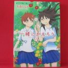 Let's Go Home Together #1 Issho ni Kaerou Manga Japanese / Chinami Yajika