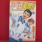 Libero Kakumei #11 Manga Japanese / TANAKA Motoyuki