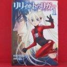 Lily Trigger #1 Manga Japanese / TAMAKI Nozomu, KANOE Youshi