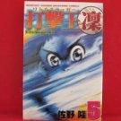Little Slugger Rin #5 Manga Japanese / SANO Takashi