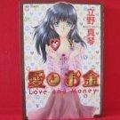 Love and Money Ai to Okane Manga Japanese / Makoto Tateno