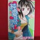 Love Attack #2 Manga Japanese / SEINO Shizuru