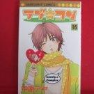 Love Com #16 Manga Japanese / NAKAHARA Aya
