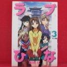 Love Hina #3 Full Color Manga Japanese / Akamatsu Ken