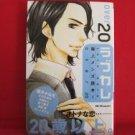 Love Kare - Gokujo Mens Dokubon Over 20 Manga Anthology Japanese