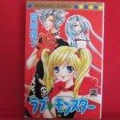 Love Monster #2 Manga Japanese / MIYAGI Riko