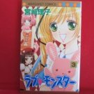 Love Monster #3 Manga Japanese / MIYAGI Riko