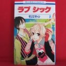 Love Sick #2 Manga Japanese / MORIE Satoshi
