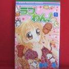 Love Wan! #1 Manga Japanese / AZUKI Ryou