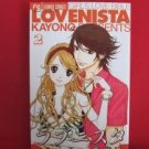 Lovenista #2 Manga Japanese / Kayono