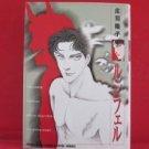 Lucifer Manga Japanese / SHOUJI Youko
