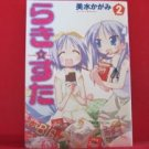 Lucky Star #2 Manga Japanese / YOSHIMIZU Kagami