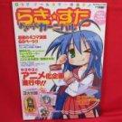 Lucky Star 'Okiraku Carnival' color comic manga